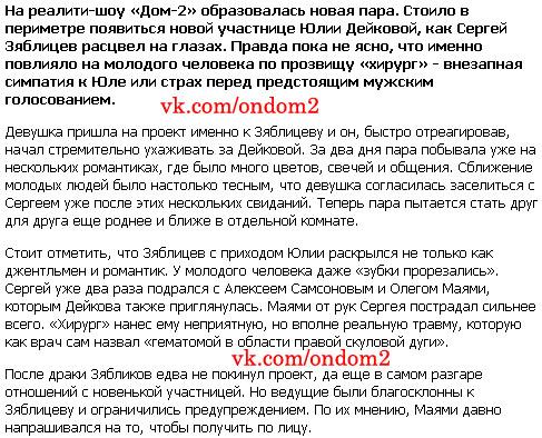 Статья о драке Сергея Зяблицева и Олега Майами