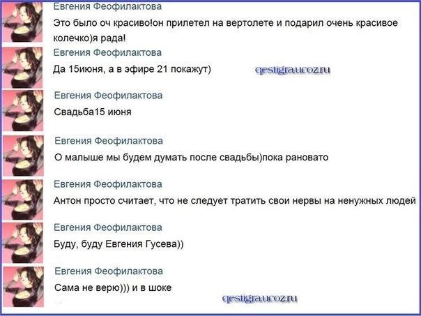 Сообщение Жени Феофилактовой о предстоящем бракосочетании