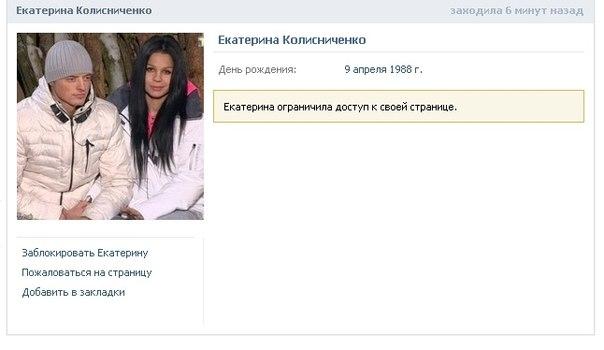 Екатерина колисниченко в социальных