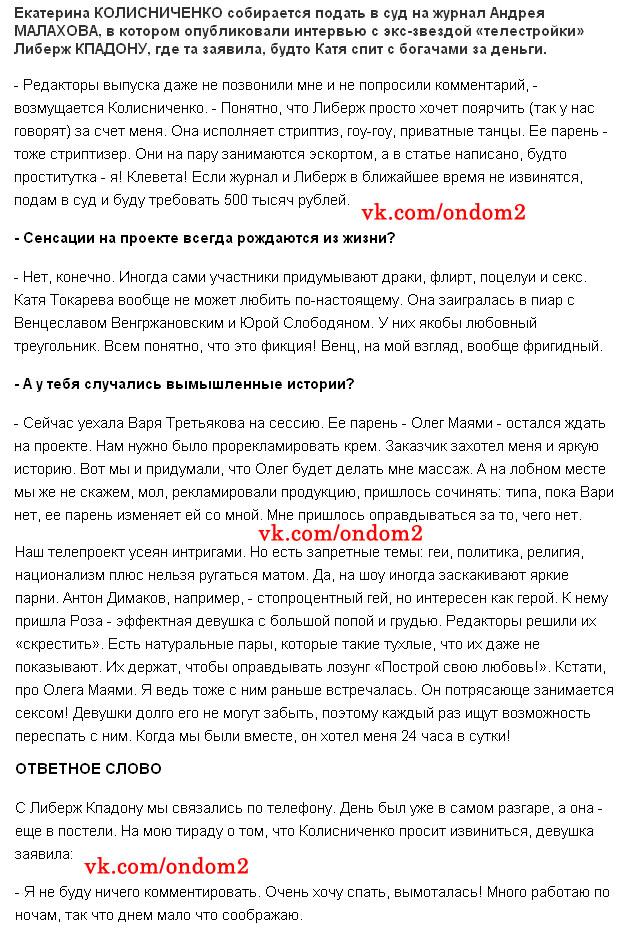 Интервью Екатерины Колисниченко
