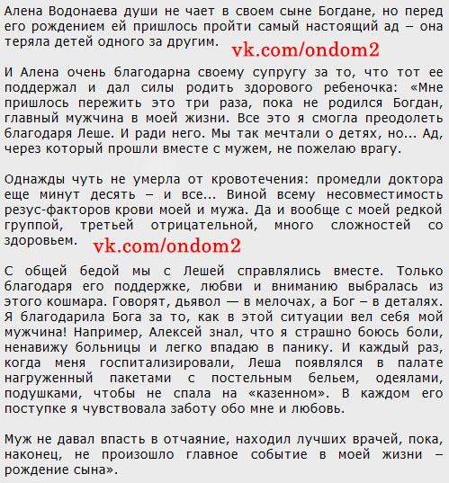 «Было очень страшно»: Алена Водонаева рассказала о трех неудачных беременностях