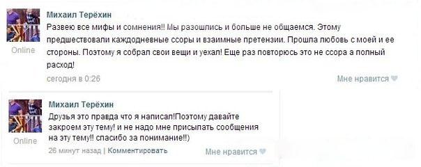 Михаил терёхин подтвердил сплетни о